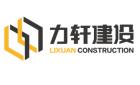 广西力轩建设工程有限公司