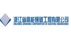 浙江省高能爆破工程有限公司最新招聘信息