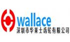 深圳市华莱士齿轮有限公司