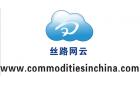 江苏丝路网云软件科技有限公司