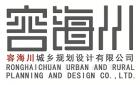 容海川城乡规划设计有限公司