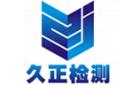 浙江久正工程检测有限公司