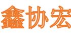 福州鑫协宏模具塑胶有限公司
