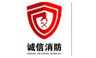 南京诚信消防工程有限公司