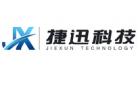 深圳市捷迅高新科技股份有限公司
