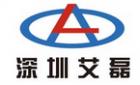 深圳市艾磊创兴科技有限公司