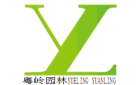 江门市粤岭园林绿化工程有限公司