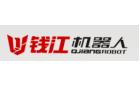 浙江錢江機器人有限公司