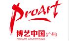 广东博艺广告有限公司
