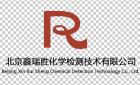 北京鑫瑞胜化学检测技术有限公司