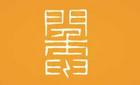 浙江閃電能源管理有限公司