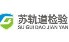 蘇州高新城市軌道交通檢驗認證有限公司
