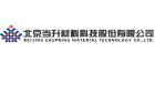 北京当升材料科技股份有限公司燕郊分公司