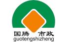 浙江国腾建设集团有限公司