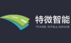 北京特微智能科技有限公司