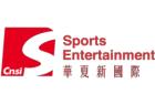 华夏新国际体育娱乐(北京)有限公司