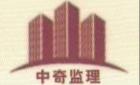 温州中奇建设监理有限公司