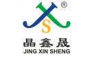 深圳市晶鑫晟精密组件有限公司最新招聘信息