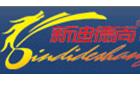 浙江新迪在龍涂料科技有限公司