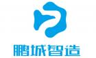 深圳市鵬城智能制造產業發展有限公司