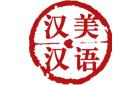 西安汉美轩墨企业管理咨询有限公司