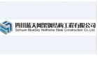 四川蓝天网架钢结构工程有限公司