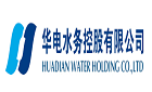 华电水务控股有限公司