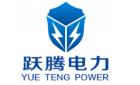 福建省跃腾电力设计咨询有限公司