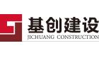 上海基创建设工程有限公司