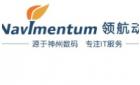 领航动力信息系统有限公司北京分公司