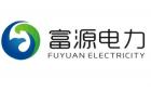 河南富源电力工程设计无限公司