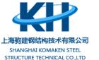 上海驹建钢结构技术有限公司