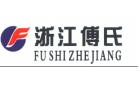 浙江傅氏机械科技有限公司