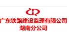 廣東鐵路建設監理有限公司湖南分公司最新招聘信息