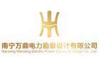 南宁万鼎电力勘察设计有限公司