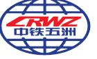 中铁五洲第二工程有限公司