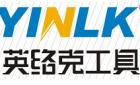 台州市英络克工具有限公司