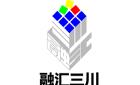 福建融汇三川工程有限公司