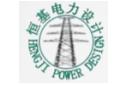 山东合锐恒基电力设计咨询有限公司邯郸分公司