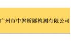广州市中磐桥隧检测有限公司