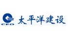 太平洋第十五建設集團有限公司