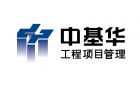 河北中基華工程項目管理有限公司