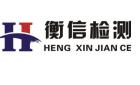 四川衡信公路工程试验检测有限公司最新招聘信息
