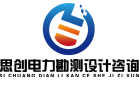 广州思创电力勘测设计咨询有限公司