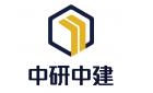 北京中研中建工程技術有限公司