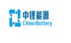 惠州市中鋰能源技術有限公司