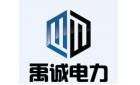 泰州禹诚电力工程设计有限公司
