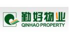 勤好(北京)物业管理有限公司