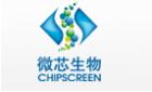 深圳微芯生物科技有限责任公司