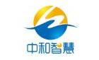 四川中和智慧项目管理有限公司